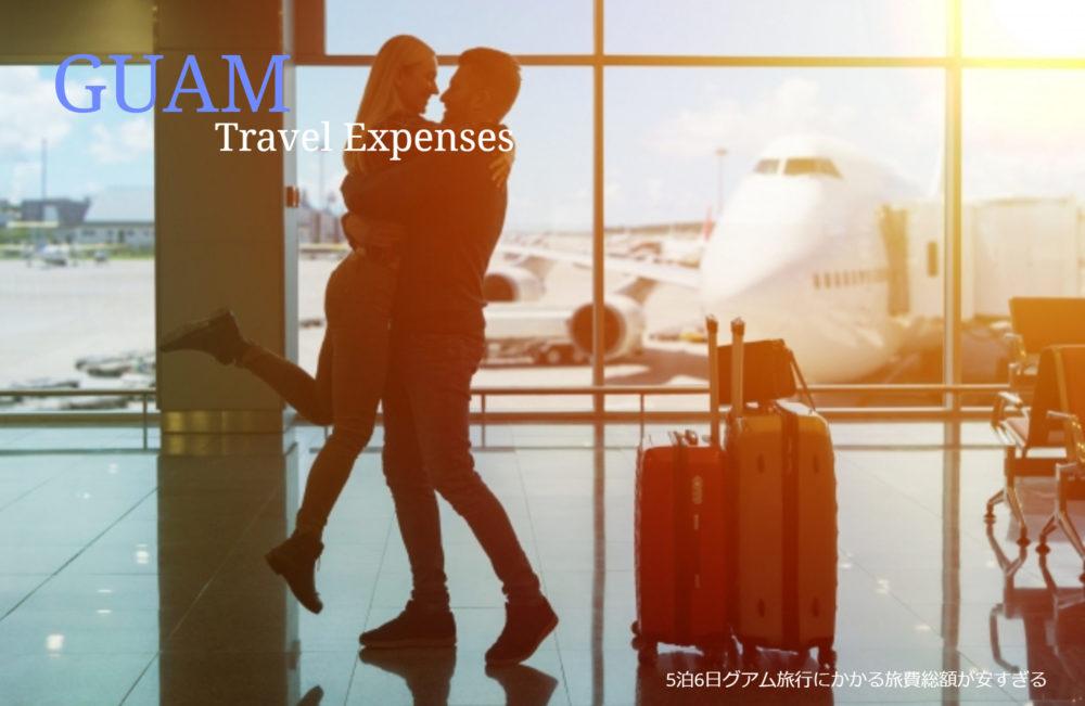 5泊6日グアム旅行にかかる旅費総額が安くて助かりました