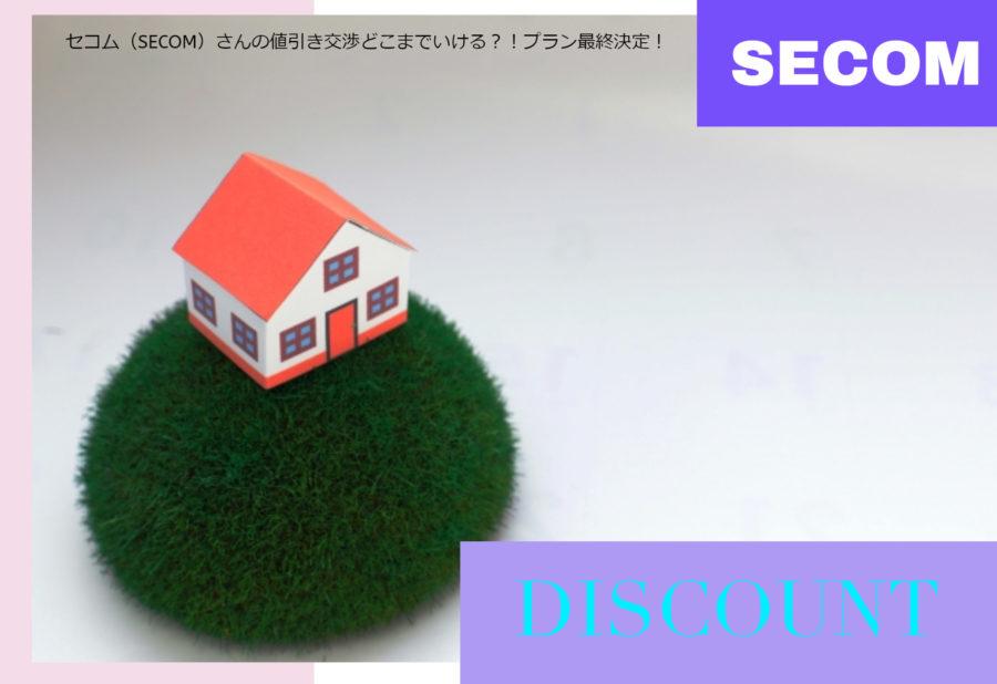 セコム(SECOM)さんの値引き交渉どこまでいける?!プラン最終決定!