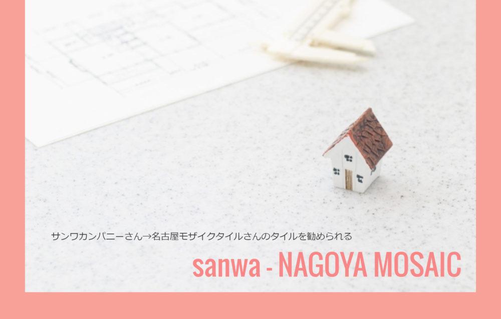 サンワカンパニーさん→名古屋モザイクタイルさんのタイルを勧められる