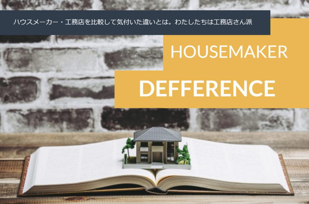 ハウスメーカー・工務店を比較して気付いた違いとは。わたしたちは工務店さん派