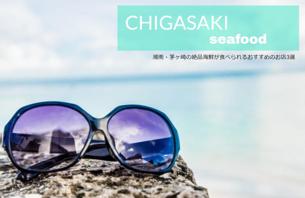 湘南・茅ヶ崎の絶品海鮮が食べられるおすすめのお店3選