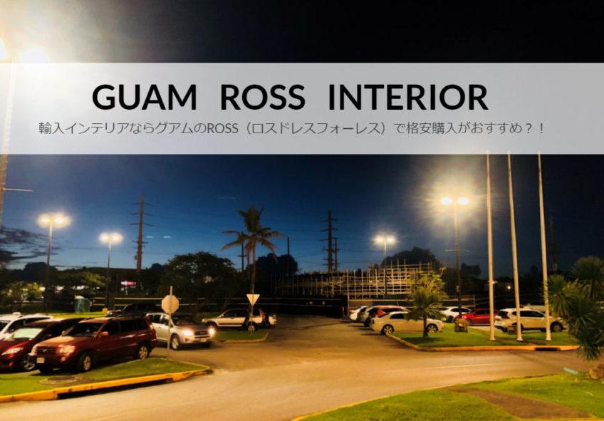 輸入インテリアならグアムのROSS(ロスドレスフォーレス)で格安購入がおすすめ?!