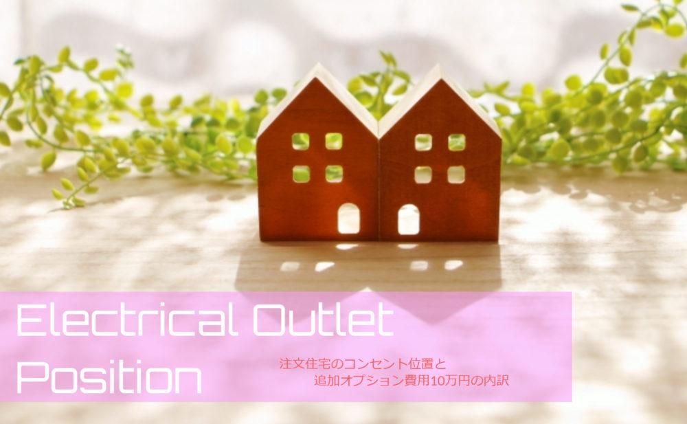 注文住宅のコンセント位置と追加オプション費用10万円の内訳