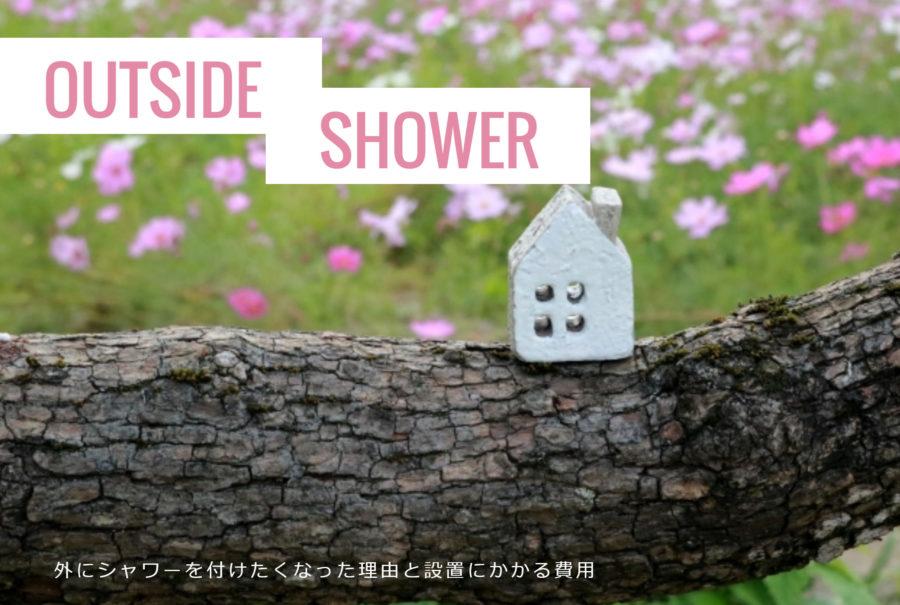 外にシャワーを付けたくなった理由と設置にかかる費用