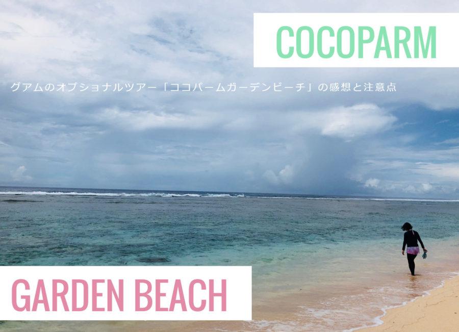 グアムのオプショナルツアー「ココパームガーデンビーチ」の感想と注意点