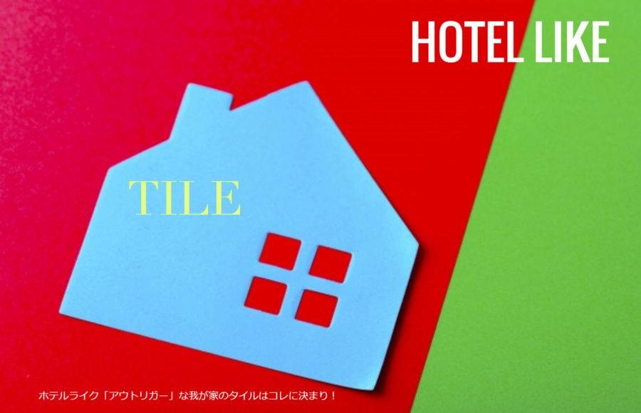 ホテルライク「アウトリガー」な我が家のタイルはコレに決まり!