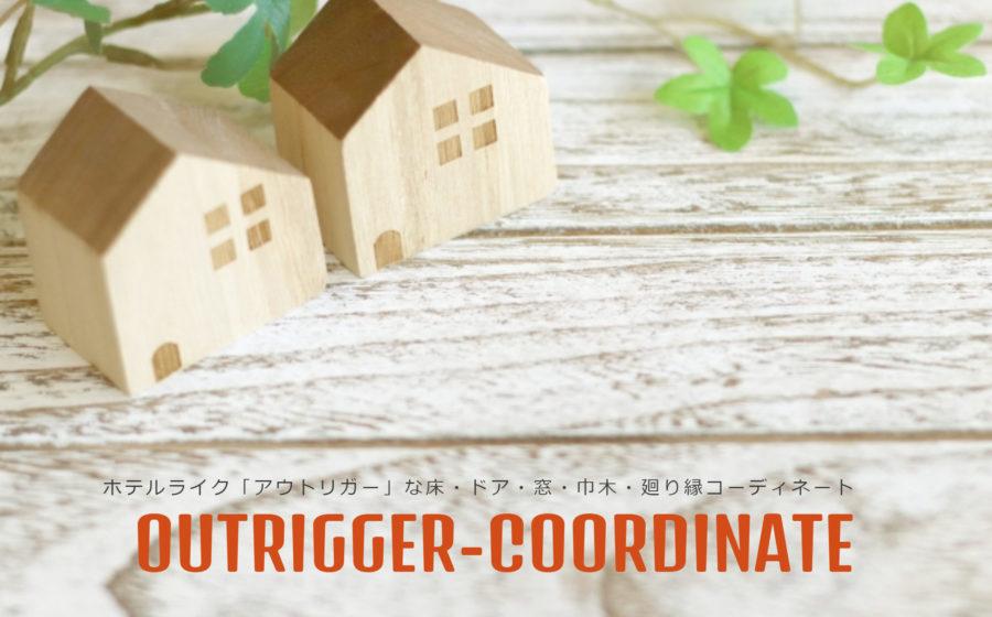 ホテルライク「アウトリガー」な床・ドア・窓・巾木・廻り縁コーディネート