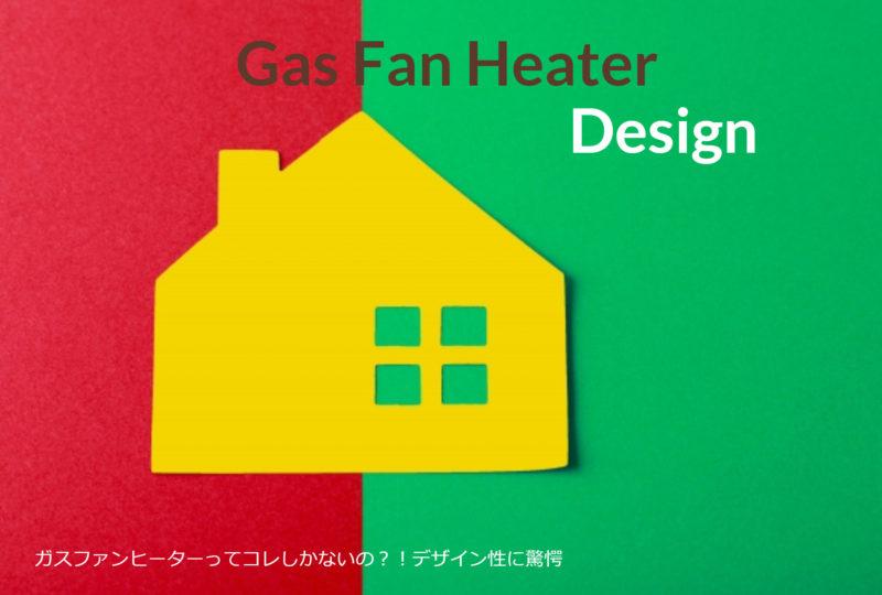 ガスファンヒーターってコレしかないの?!デザイン性に驚愕
