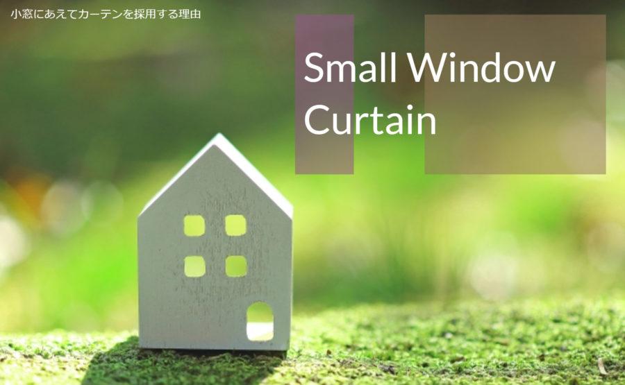 小窓にあえてカーテンを採用する理由