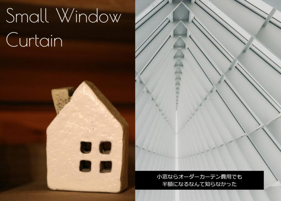 小窓ならオーダーカーテン費用でも半額になるなんて知らなかった