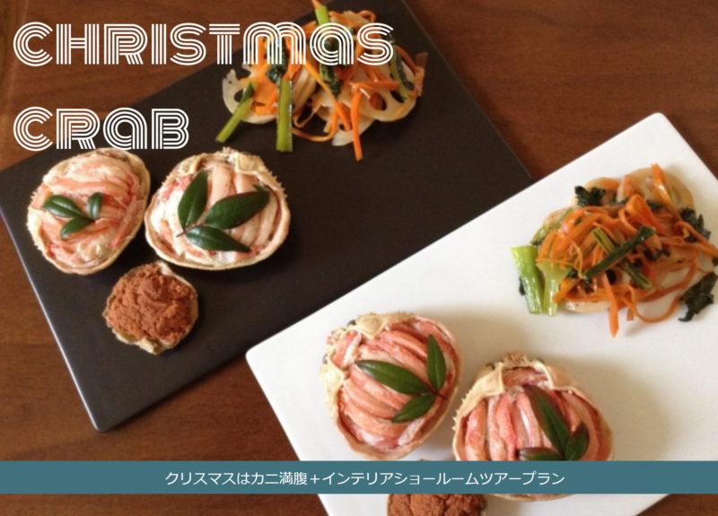 クリスマスはカニ満腹+インテリアショールームツアープラン