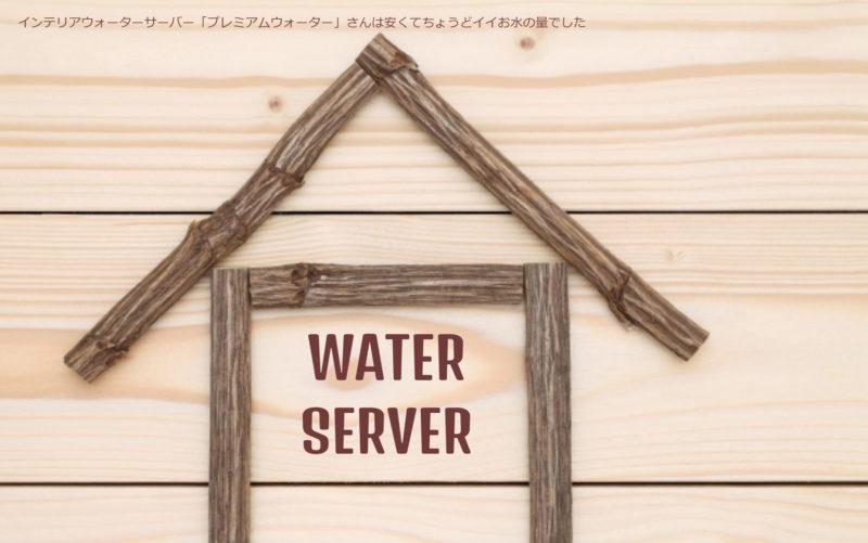 インテリアウォーターサーバー「プレミアムウォーター」さんは安くてちょうどイイお水の量でした