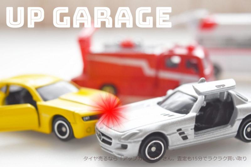 タイヤ売るなら「アップガレージ」さん。査定も15分でラクラク買い取り