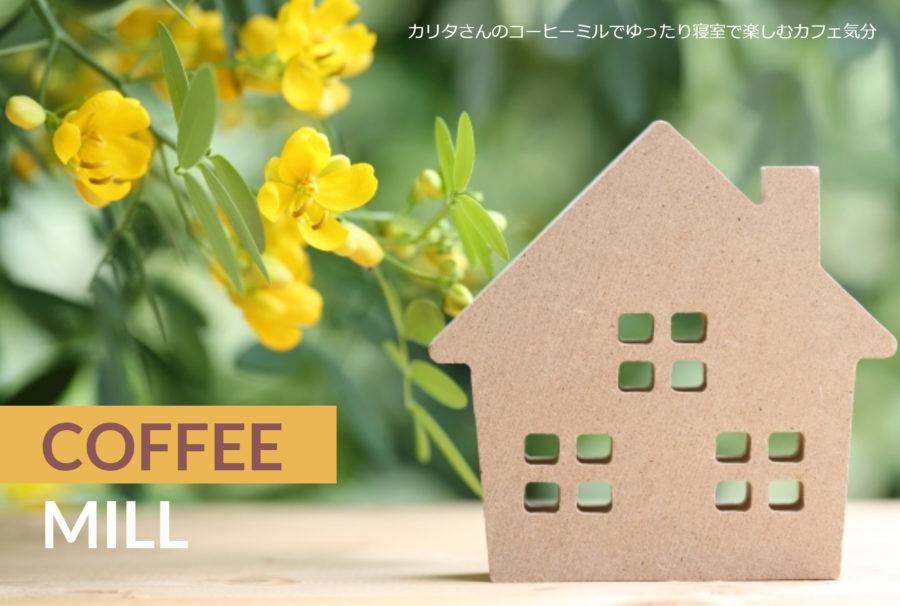 カリタさんのコーヒーミルでゆったり寝室で楽しむカフェ気分