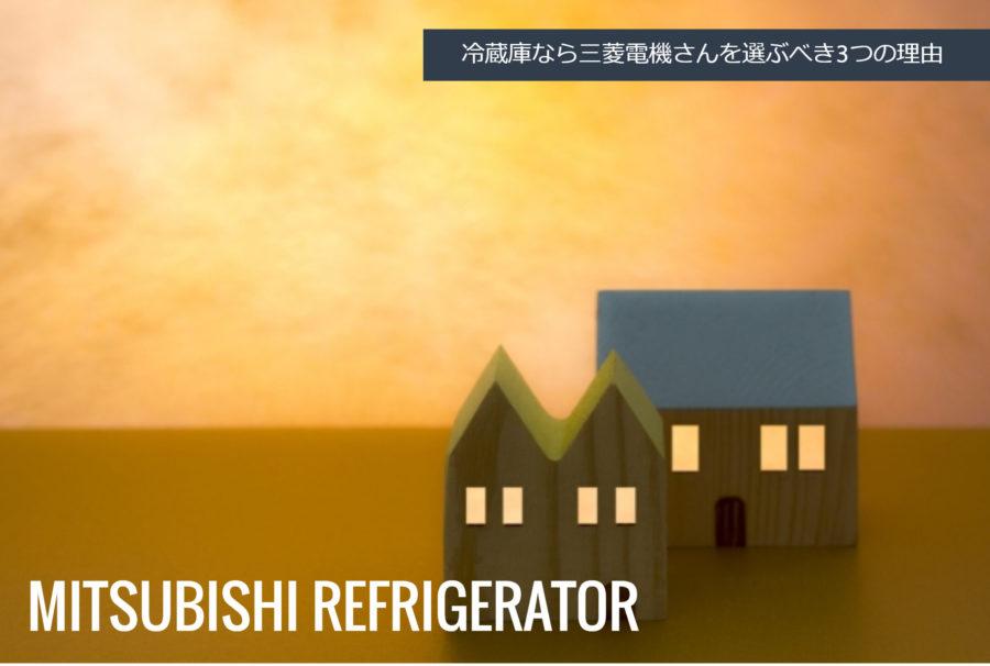 冷蔵庫なら三菱電機さんを選ぶべき3つの理由