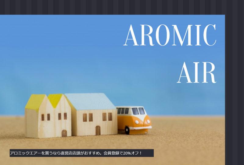 アロミックエアーを買うなら直営店店頭がおすすめ。会員登録で20%オフ!