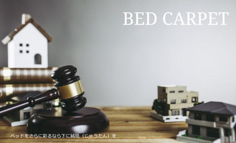 ベッドをさらに彩るなら下に絨毯(じゅうたん)を