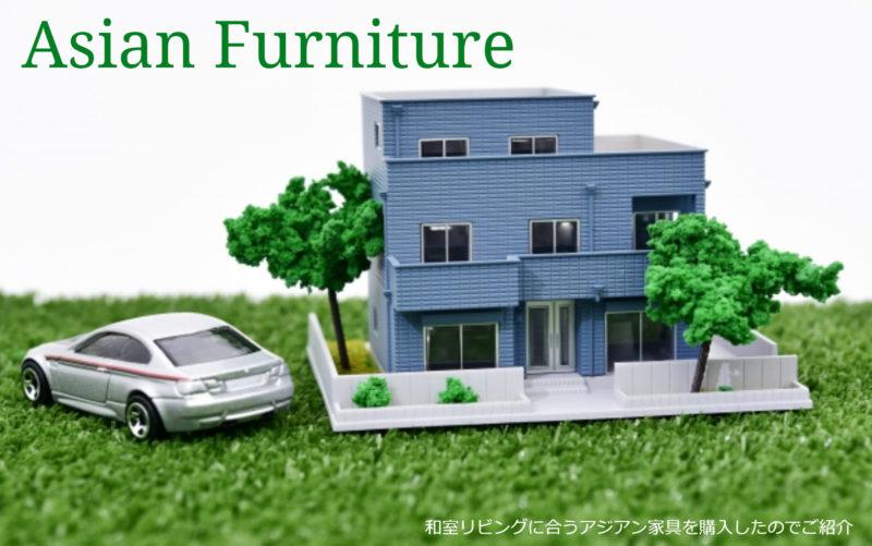 和室リビングに合うアジアン家具を購入したのでご紹介