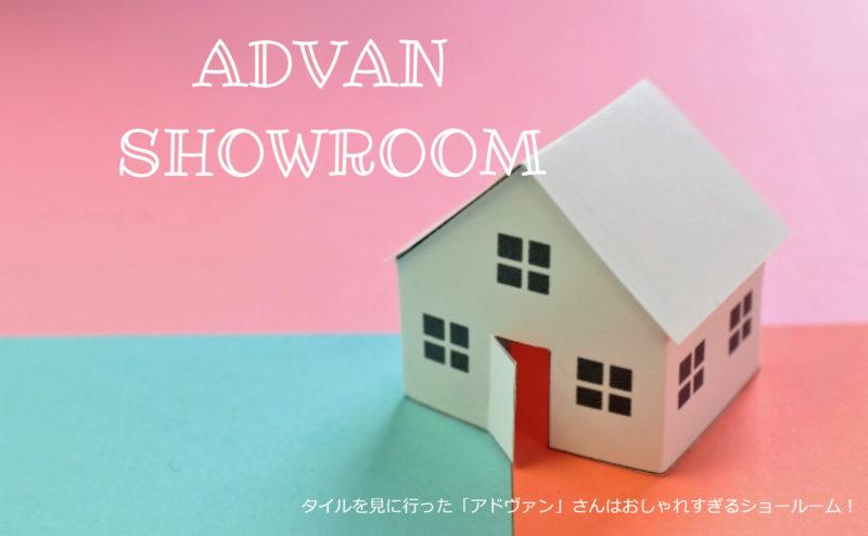 タイルを見に行った「アドヴァン」さんはおしゃれすぎるショールーム!