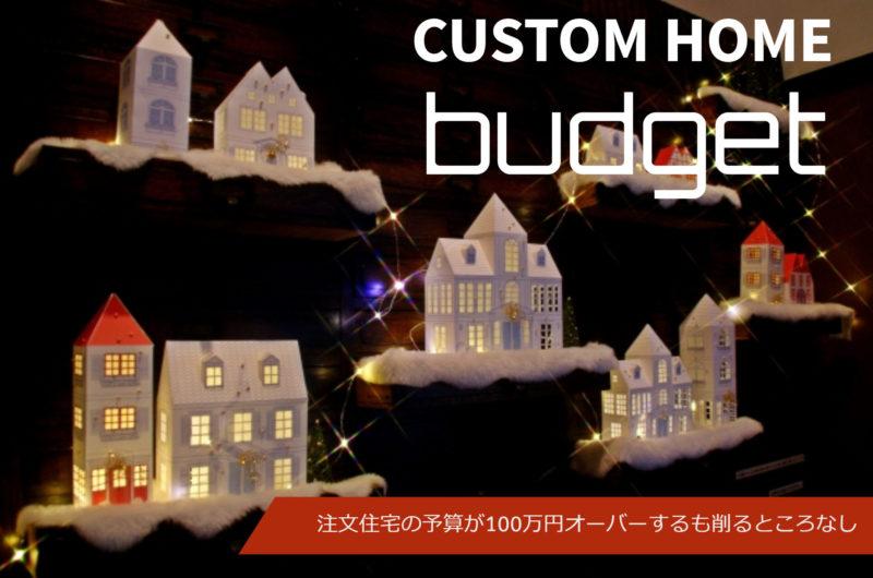 注文住宅の予算が100万円オーバーするも削るところなし