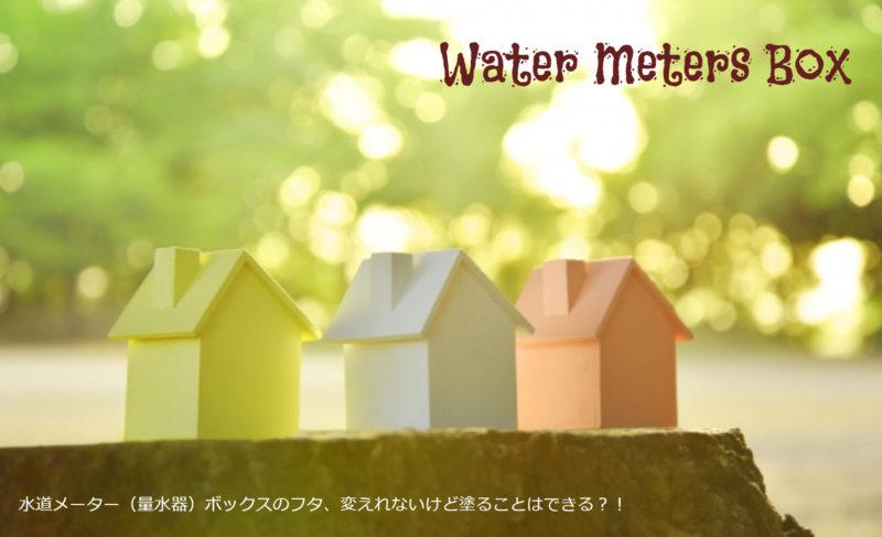 水道メーター(量水器)ボックスのフタ、変えれないけど塗ることはできる?!