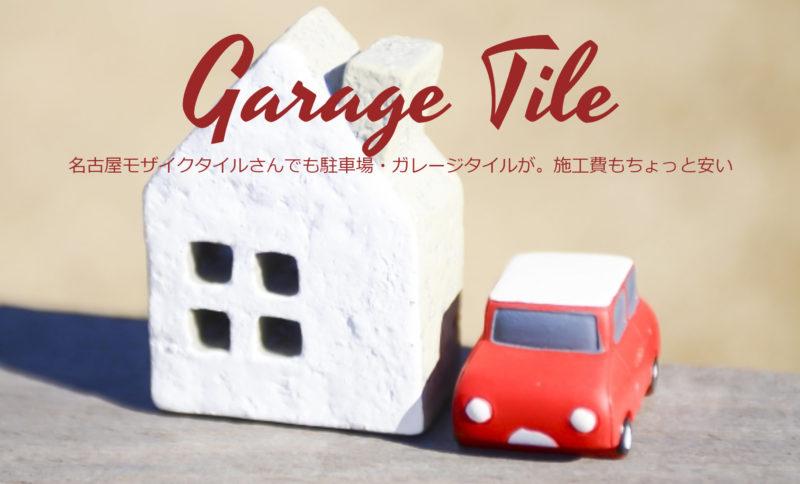 名古屋モザイクタイルさんでも駐車場・ガレージタイルが。施工費もちょっと安い