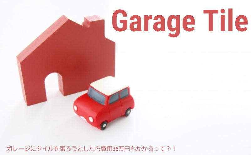 ガレージにタイルを張ろうとしたら費用36万円もかかるって?!