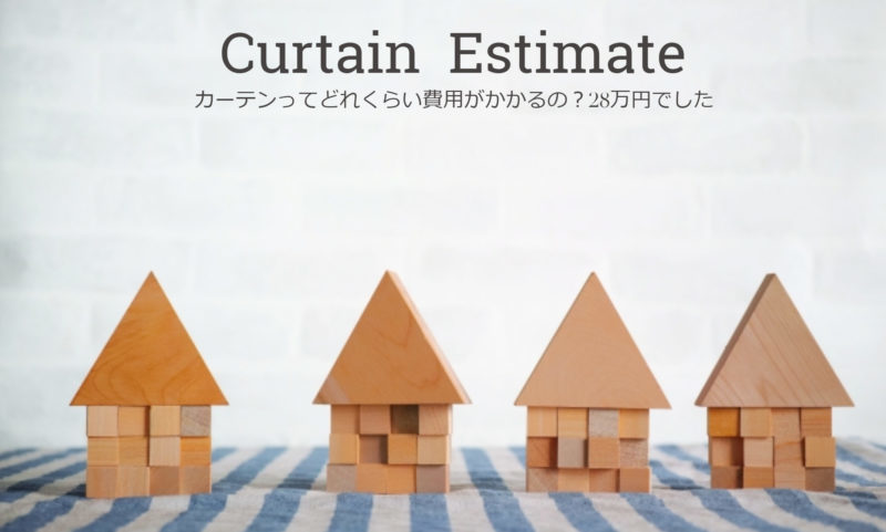 カーテンってどれくらい費用がかかるの?28万円でした