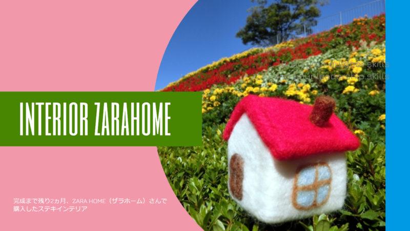 完成まで残り2ヵ月、ZARA HOME(ザラホーム)さんで購入したステキインテリア