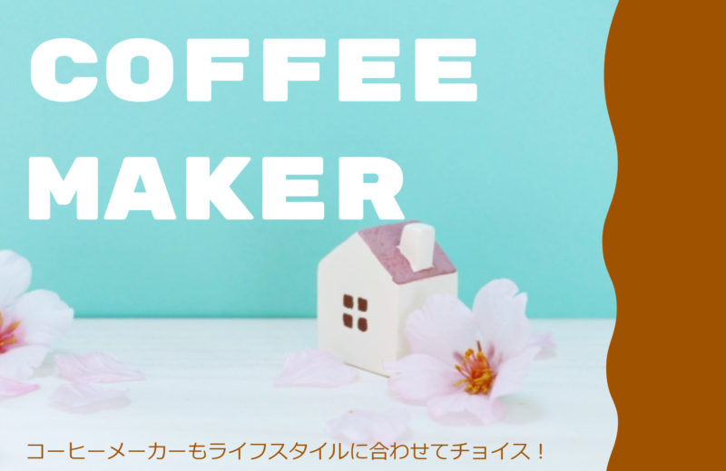 コーヒーメーカーもライフスタイルに合わせてチョイス!