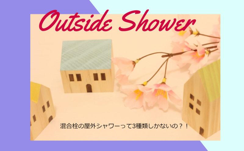混合栓の屋外シャワーって3種類しかないの?!