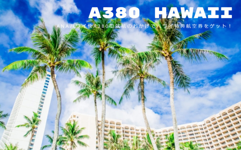 ANAハワイ便A380型就航のおかげでハワイ特典航空券をゲット!