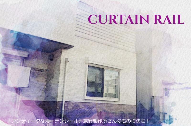 アンティークなカーテンレール、友安製作所さんのものに決定!