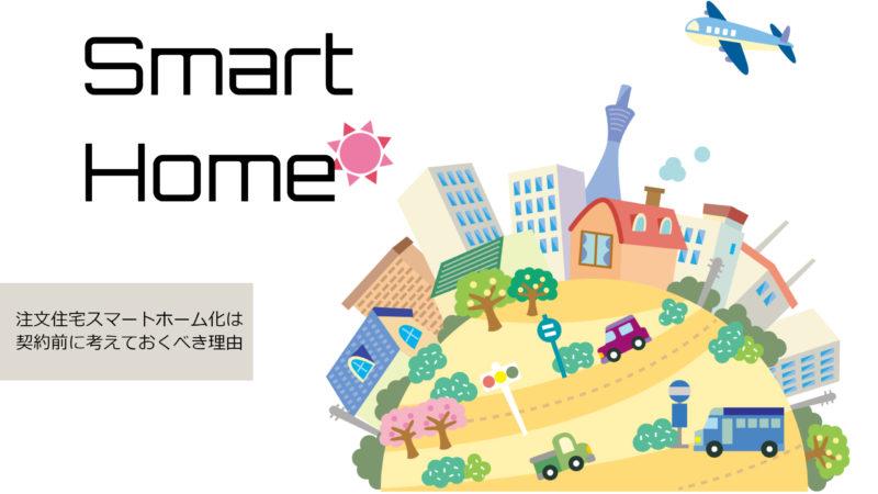 注文住宅スマートホーム化は契約前に考えておくべき理由