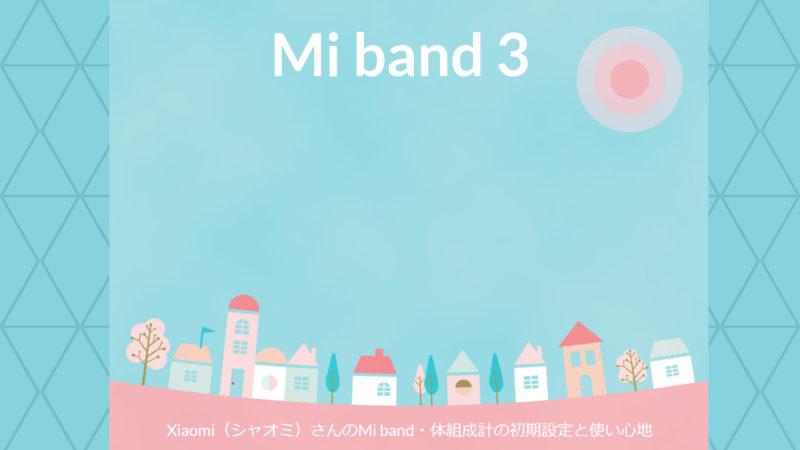 Xiaomi(シャオミ)さんのMi band・体組成計の初期設定と使い心地