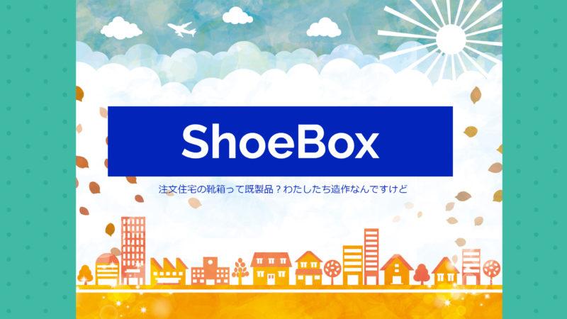 注文住宅の靴箱って既製品?わたしたち造作なんですけど