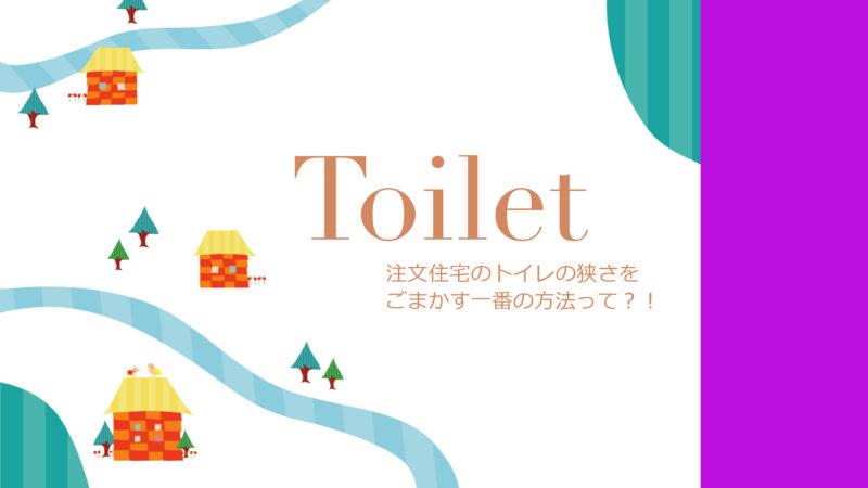 注文住宅のトイレの狭さをごまかす一番の方法って?!