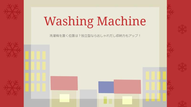洗濯機を置く位置は?独立型ならおしゃれだし収納力もアップ!
