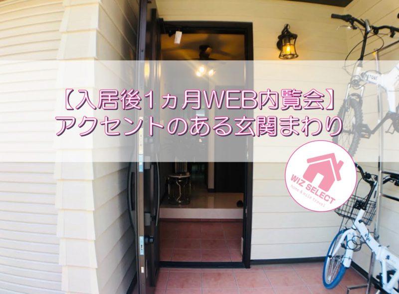 【入居後1ヵ月WEB内覧会】アクセントのある玄関まわり