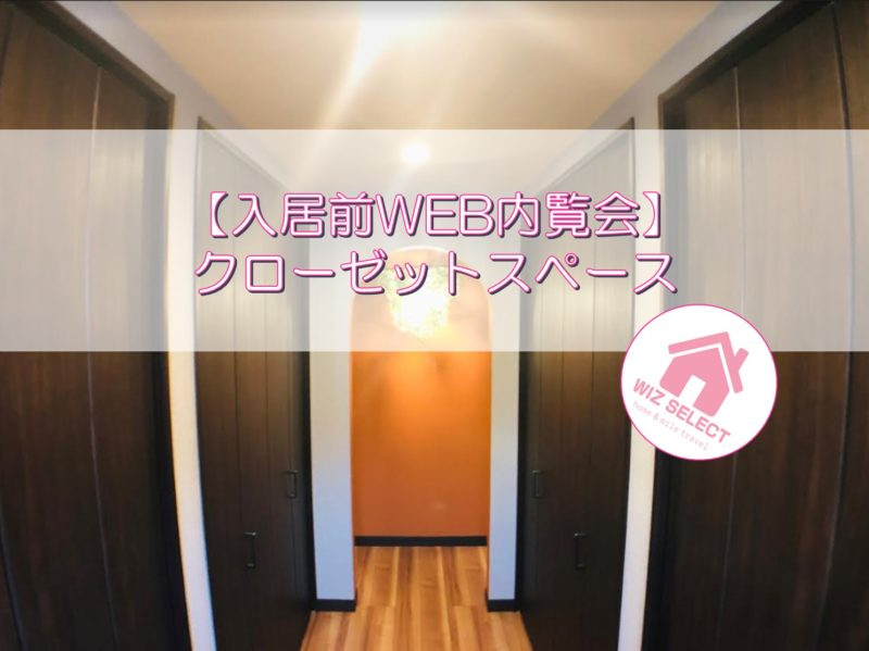 【入居前WEB内覧会】想い出を飾れるクローゼットスペース