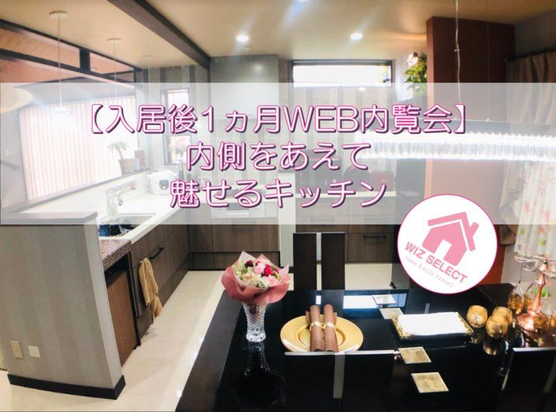 【入居後1ヵ月WEB内覧会】内側をあえて魅せるキッチン