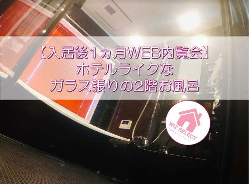 【入居後1ヵ月WEB内覧会】ホテルライクなガラス張りの2階お風呂