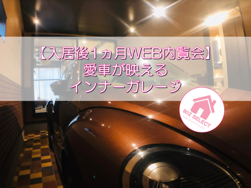 【入居後1ヵ月WEB内覧会】愛車が映えるインナーガレージ