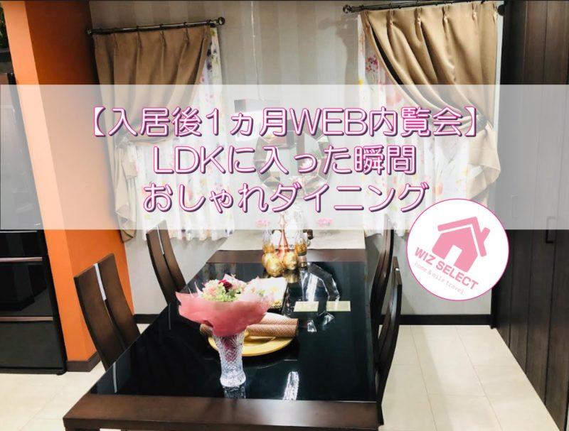 【入居後1ヵ月WEB内覧会】LDKに入った瞬間おしゃれダイニング