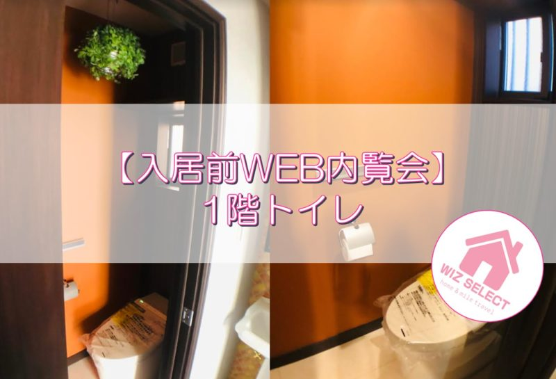 【入居前WEB内覧会】雰囲気のある1階トイレ