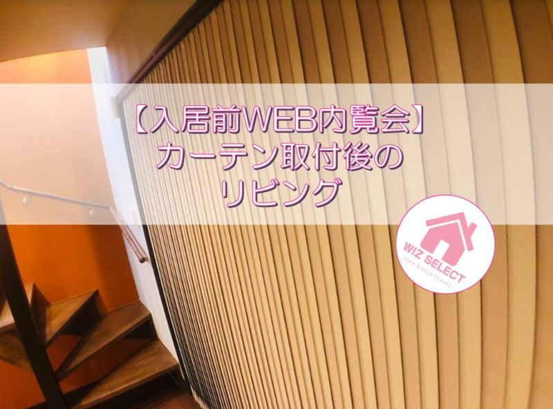 【入居前WEB内覧会】カーテン取付後のリビング