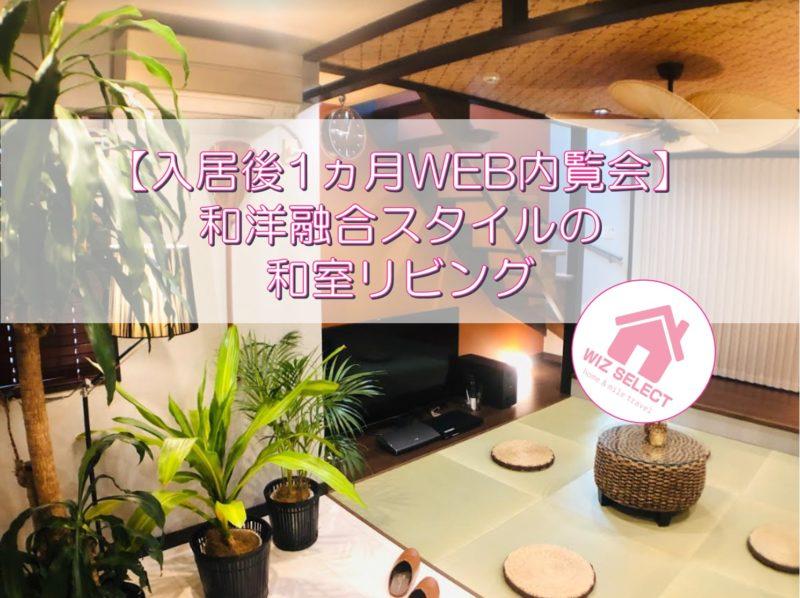 【入居後1ヵ月WEB内覧会】和洋融合スタイルの和室リビング