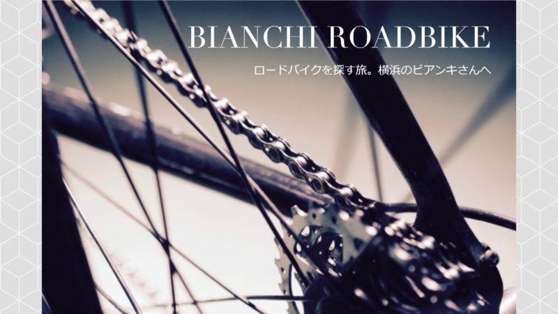 """""""ロードバイクを探す旅。横浜のビアンキさんへ"""" はロックされています。 ロードバイクを探す旅。横浜のビアンキさんへ"""