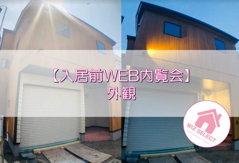 【入居前WEB内覧会】外観