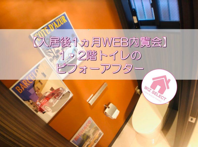 【入居後1ヵ月WEB内覧会】 1・2階トイレのビフォーアフターと感じたこと